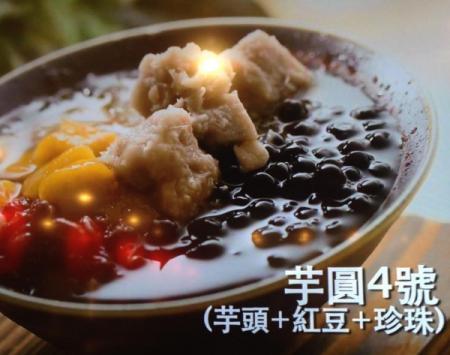 「鲜芋仙」别点热汤