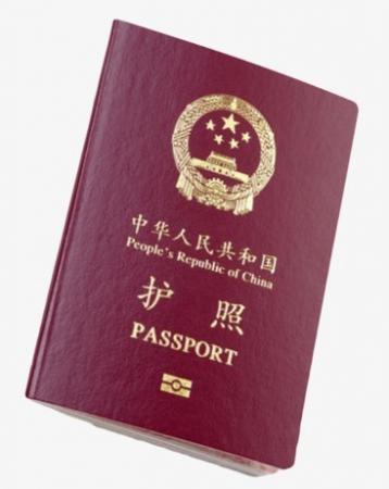 ✪ 中国境内 中国公民带中国护照畅行