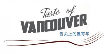 各种评选加拿大100间最佳餐厅 收录有关温哥华的餐厅 (图)