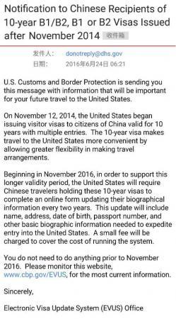 2016年11月起 中国公民入境美国必须先做EVUS 两年做一次