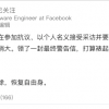 """✿ FB华裔工程师想不开 """"绩效改善计划""""是魔手 领头并亮FB员工身份的尹伊已被开除"""
