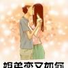 千年的束缚松开了 中国姐弟恋婚姻猛增