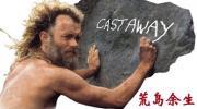 电影f《Cast Away》荒岛余生