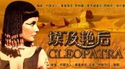 《Julius Caesar》与《Cleopatra》