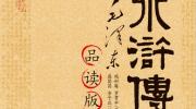 《水浒》剧集◊阅读 《水浒智慧》百家讲坛◊听书