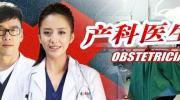电视剧《产科医生》有医学细节