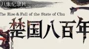 纪录片《楚国八百年》
