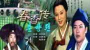 电影♥《春香传》춘향뎐 Chunhyang