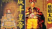 百家讲坛《苦命皇帝咸丰》与《慈禧》