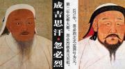 《成吉思汗 Genghis Khan》《建元风云 忽必烈 Kublai Khan》