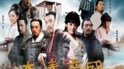 电视剧《大秦帝国》系列