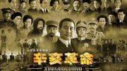 晚清历史《1911》《辛亥革命》