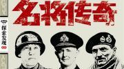 二战人物 ◊ 二战名将之殇 WW2