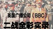 纪录片《二战经典实录》