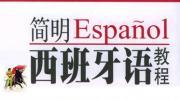 ♻ 西班牙语 (直接字幕)