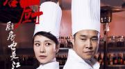 电视剧《后厨》 一个好厨师的素养和能力