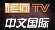 icntv 中文国际
