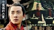 百家讲坛《汉末三国》《汉献帝~刘协》