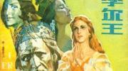 ⏩ 莎翁四大悲剧の《李尔王》《麦克白》