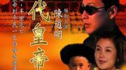 ♕《末代皇帝溥仪》 百家讲坛◊纪录片◊影视