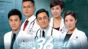 《ON CALL 36小时》 The Hippocratic Crush
