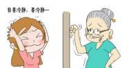 电视剧《婆媳过招》