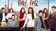 电视剧《你好, 乔安》《北京女子图鉴》《上海女子图鉴》
