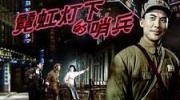 《霓虹灯下的哨兵》 影视◊话剧◊沪剧