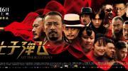 电影《让子弹飞》四川话版