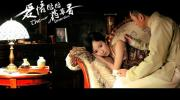 《爱情悠悠药草香》