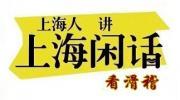 ⏩ 闲话上海滩 沪语影视