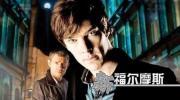 《神探夏洛克》Sherlock Holmes