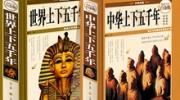 ☄ 世界上下五千年 & 中国上下五千年