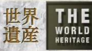 《世界遗产》 The World Heritage