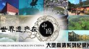 纪录片《世界遗产在中国》 World Heritages In China
