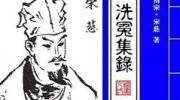 大宋提刑官 宋慈 (古代法医)