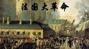 The French Revolution 法国大革命