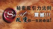 纪录片《秘密 吸引力法则》不用全信 (英文版+中文版)