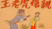 越剧《王老虎抢亲》 电影《乔老爷上轿》