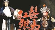 京剧《红鬃烈马》◊电视剧《薛平贵与王宝钏》