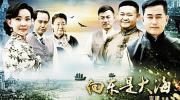 电视剧《向东是大海》《九河入海》