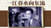 《一江春水向东流》 影视◊沪剧