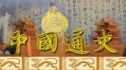 ☑️ 纪录片《中国通史》《中华文明》