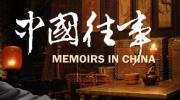 电视剧《中国往事》