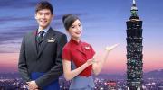 中华航空「新制服造型手册」