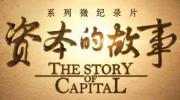 资本的故事