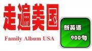 《Family Album USA》 走遍美国