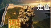 纪录片《走遍中国》一方收藏