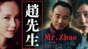 电影《赵先生》
